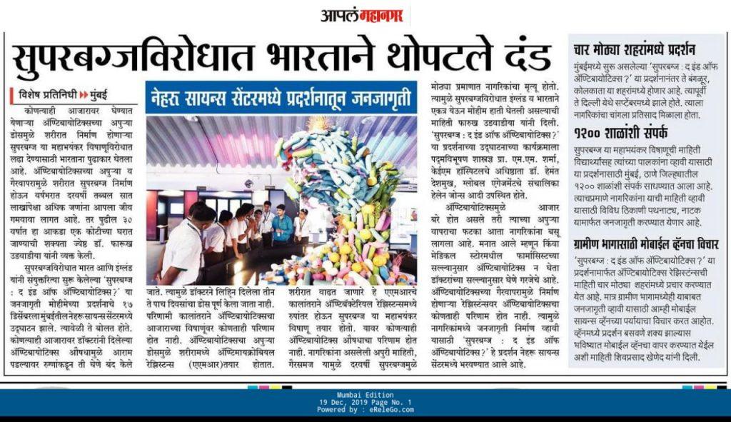 Apla Mahanagar 19.12.19