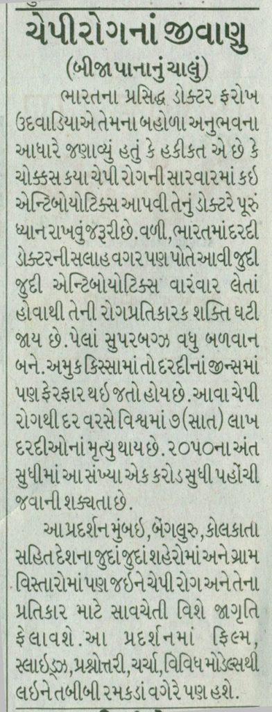 Gujarat Samachar 1 19.12.19