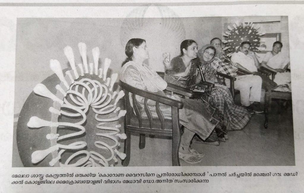 Kerala Koumudi