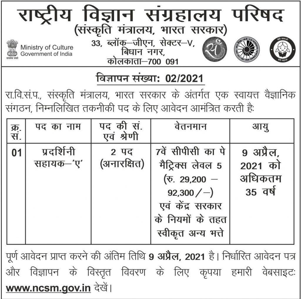Exhibition Assitant Hindi