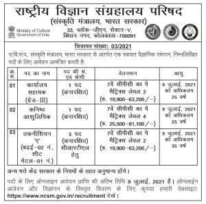 Adv.-No.-03-2021-Hindi