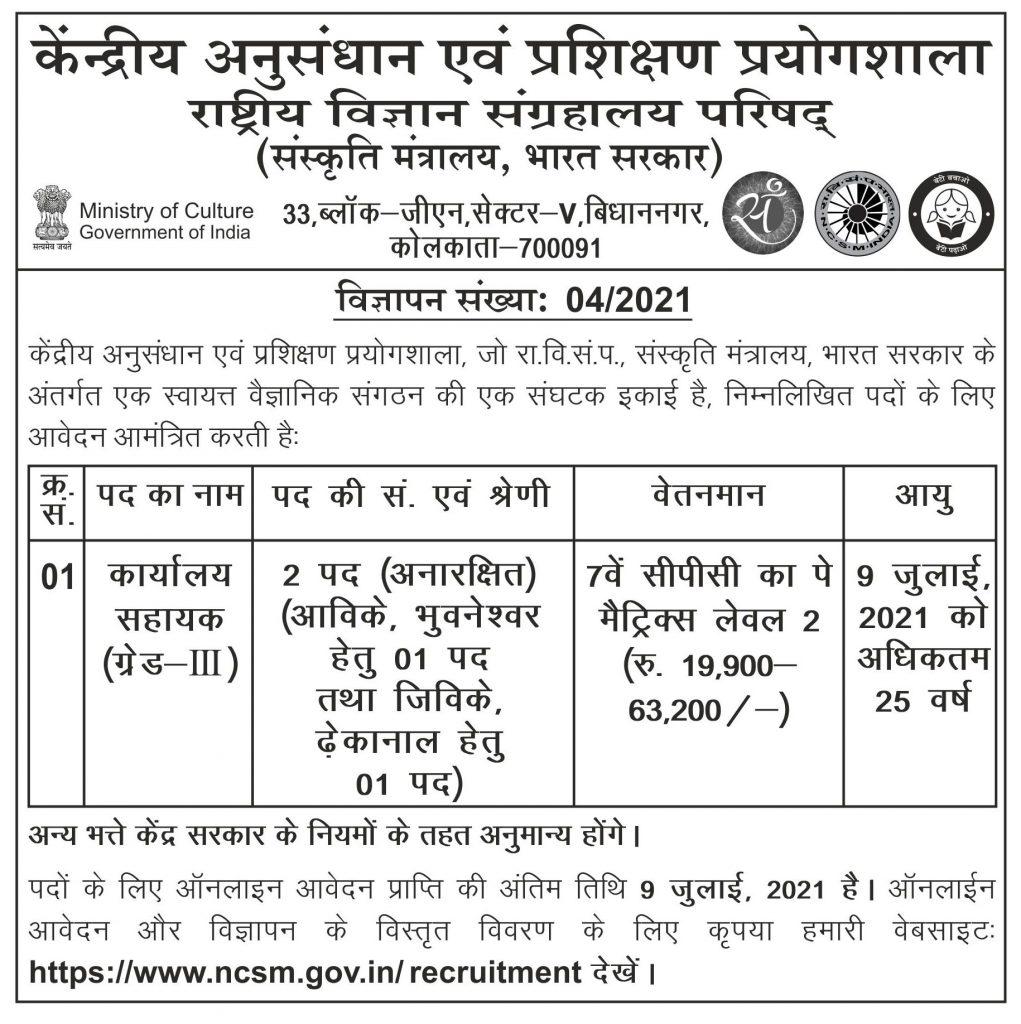 Adv.-No.-04-2021-Hindi