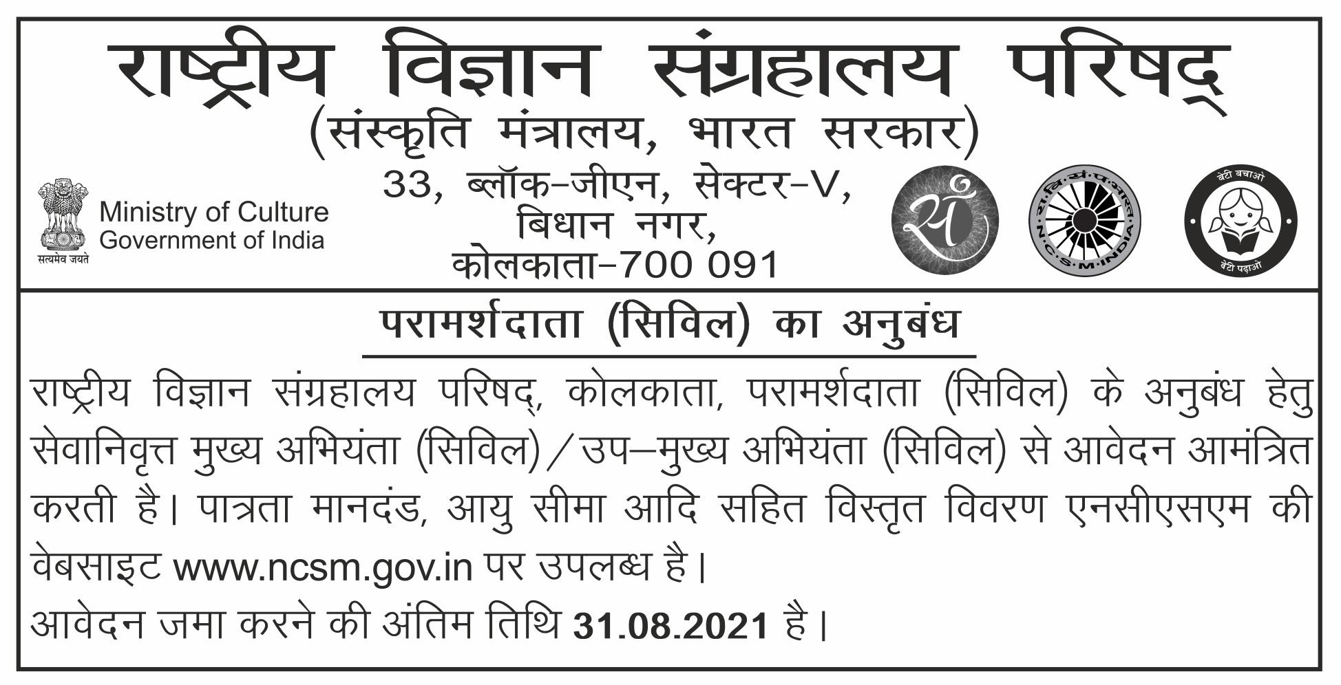 Consultant Civil Hindi Adv.